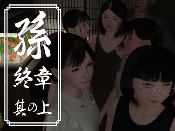 [yosino] 孫 終章 其の上
