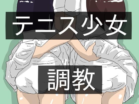 [橘屋] テニス少女 調教