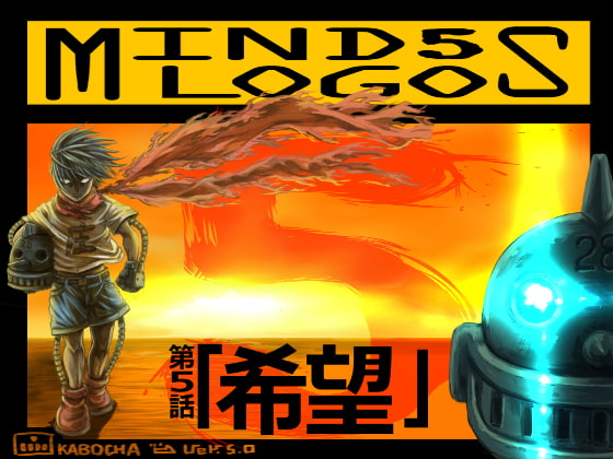 [鋳物工場] Mind Logos5