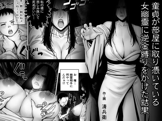 [熟々ジュブナイル] 童貞が部屋に取り憑いている女幽霊に逆金縛りをかけた結果