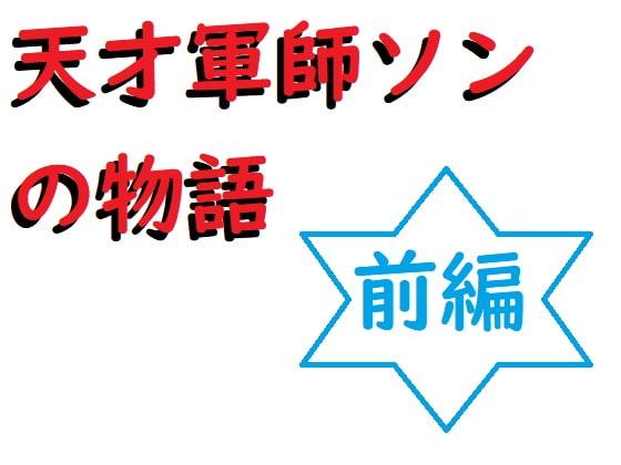 [悪口研究サークル『ゼロ』] 天才軍師ソンの物語(前編)