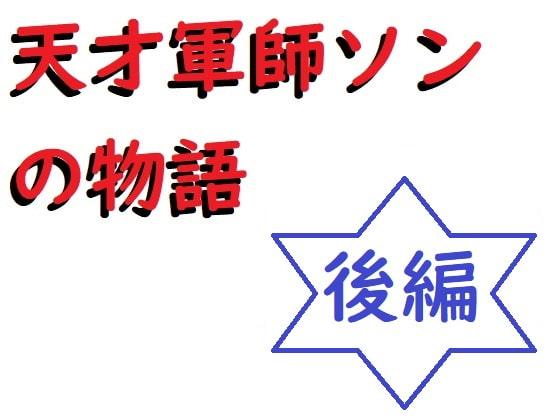 [悪口研究サークル『ゼロ』] 天才軍師ソンの物語(後編)