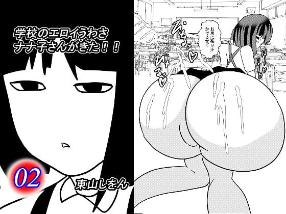[東山しをん] 学校のエロイうわさ ナナ子さんがきた!!2
