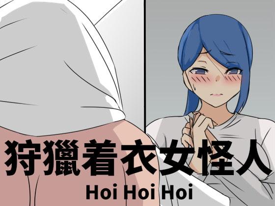 [Hoi Hoi Hoi] 狩獵着衣女怪人