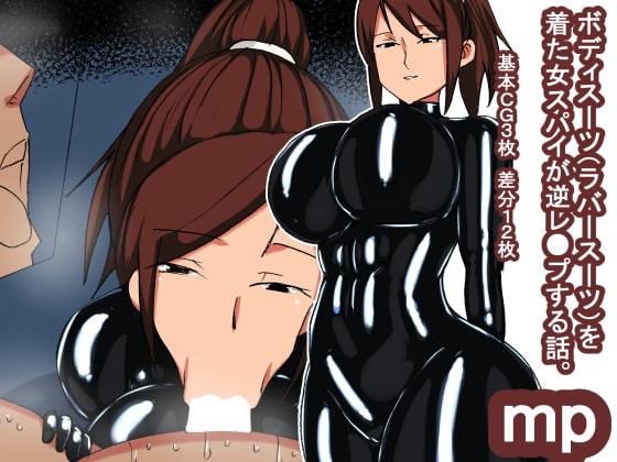 [s(ムチムチメイン)] mp ラバースーツ女スパイ逆レ●プ