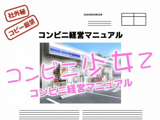 [ベルゼブブ] コンビニ少女Z 経営マニュアル