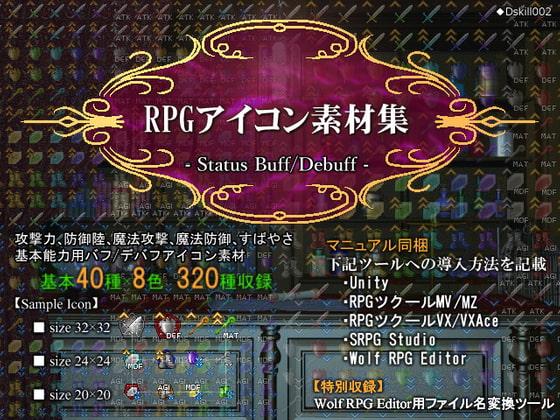 [ディムヴァイス] RPGアイコン素材集 -Status Buff/Debuff-