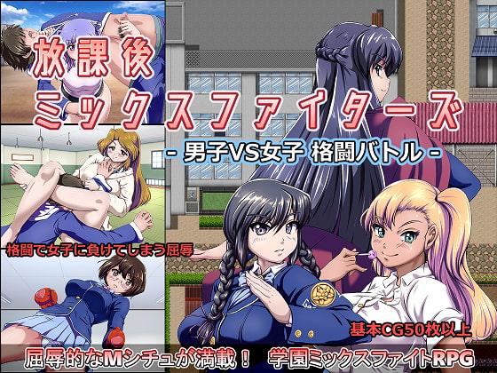 [神倉流同好会] 放課後ミックスファイターズ ー男子VS女子 格闘バトルー
