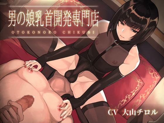 [ラムネ屋] 【乳首性感】ダウナー系男の娘による密着囁き乳首責め