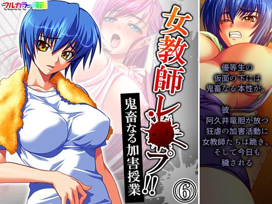 [アロマコミック] 女教師レ●プ!!鬼畜なる加害授業 6巻