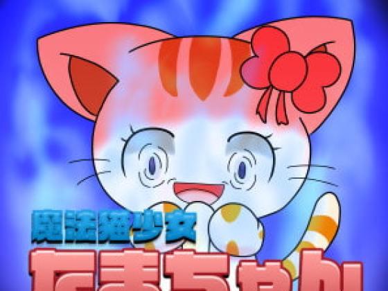 [魔法猫少女☆みるくぷりん] 魔法猫少女たまちゃん7