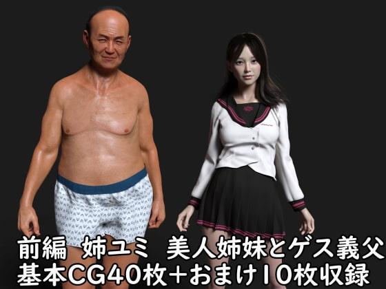 [わくわくパラダイス] 前編 姉ユミ 美人姉妹とゲス義父