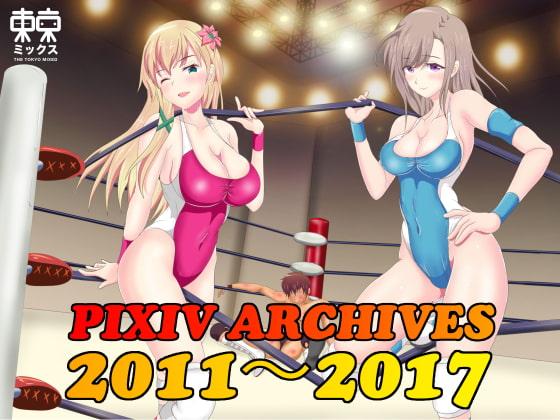 [東京ミックス] 東京ミックス PIXIV ARCHIVES 2011〜2017