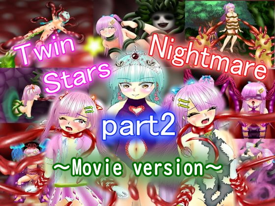 [マニア~ジュ] Twin Stars Nightmare Part2(Movie version)