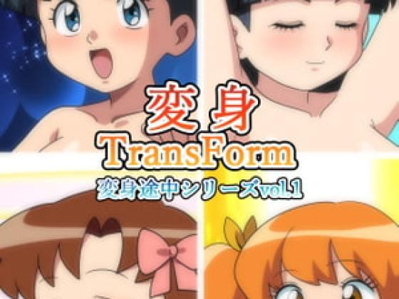 [夢ヶ島(夢 鎧)] 変身TransForm変身途中シリーズvol.1