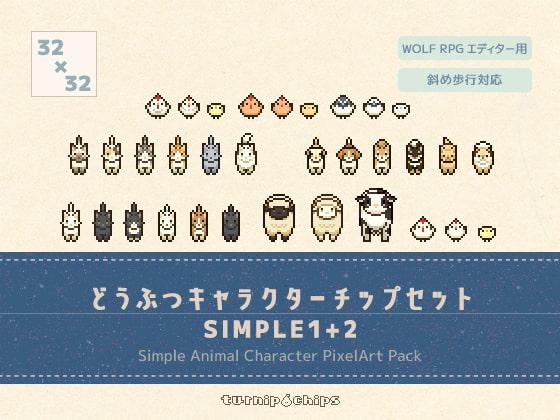[turnip chips] どうぶつキャラクターチップセットSIMPLE1+2