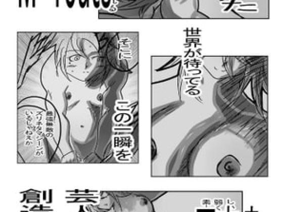 [王道帝国] M-1outs 第三巻