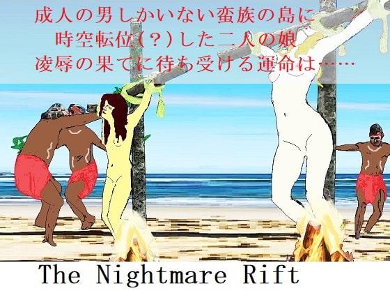 [SMX工房] The Nightmare Rift
