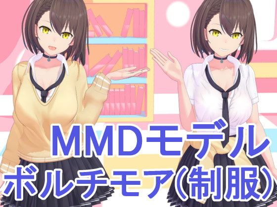 [たららたらこ] 【MMD】ボルチモア(制服)&PSD 製品版 Ver1.0