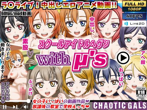 [Chaotic Gals(カオティックギャルズ)] スクールアイドルヘブン with μ's