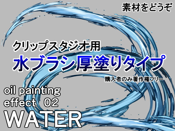 [素材をどうぞ] 素材をどうぞ『水ブラシ厚塗りタイプ』
