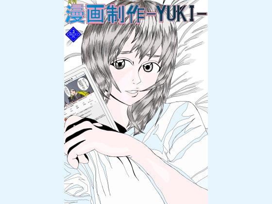 [漫画制作-YUKI-] 月刊漫画制作-YUKI-2021年9月号