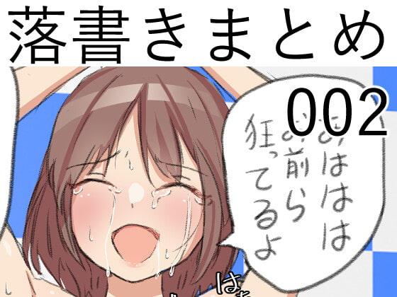 [なにか] 落書きまとめ002