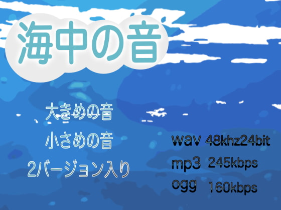 [comical_sound] 海中の音
