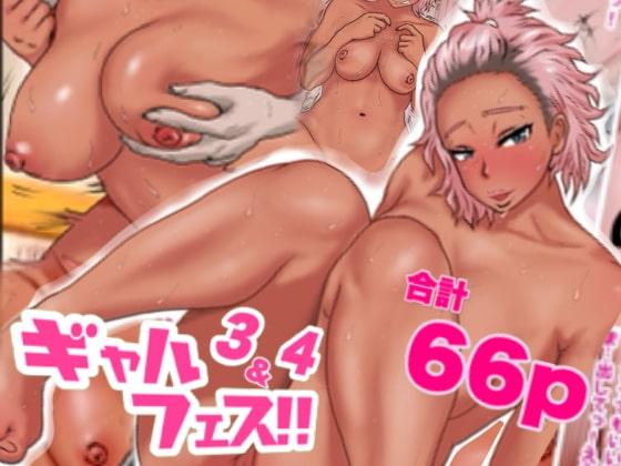[琉煌] ギャルフェス 3&4   関西弁のギャル ギャル猫の恩返し