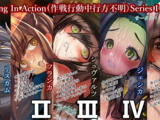 [ミドリトイオリ] 【アー◯ナイツ】M.I.A Missing In Action(作戦行動中行方不明)