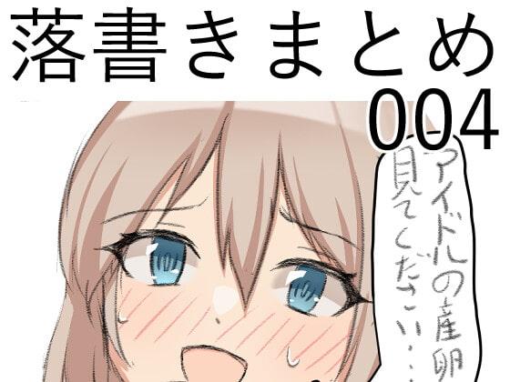 [なにか] 落書きまとめ004