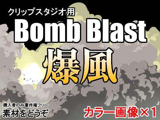 [素材をどうぞ] 素材をどうぞ『Bomb Blast 爆風』