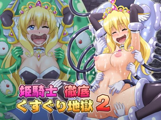 [無理矢理笑顔] 姫騎士徹底くすぐり地獄2