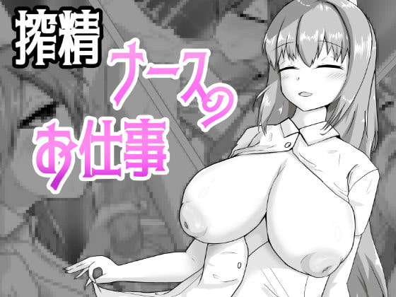[阿武隈堂] 搾精ナースのお仕事