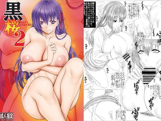 [AXZ] 黒桜2