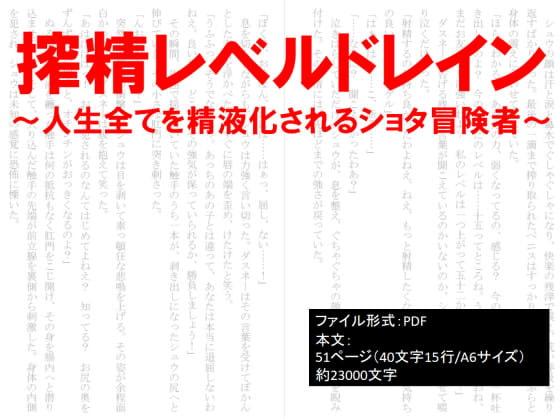 [イオ・リバーサイド] 搾精レベルドレイン~人生全てを精液化されるショタ冒険者~