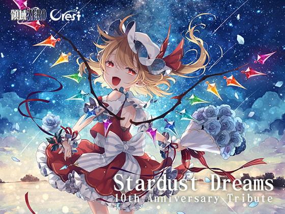 [領域ZERO] Stardust Dreams 10th Anniversary Tribute