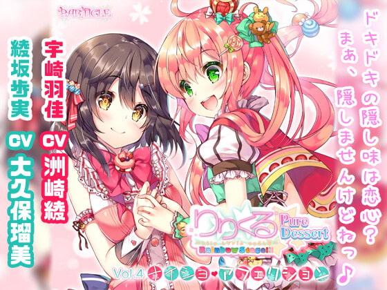 [PARTICLE] 【百合ボイスドラマ】りりくる Rainbow Stage!!! ~Pure Dessert~ Vol.4『ナイショ・アフェクション』
