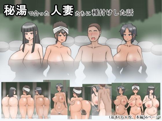 [(茶豆あらため)ヰロカキチラス] 秘湯で会った人妻たちに種付けした話