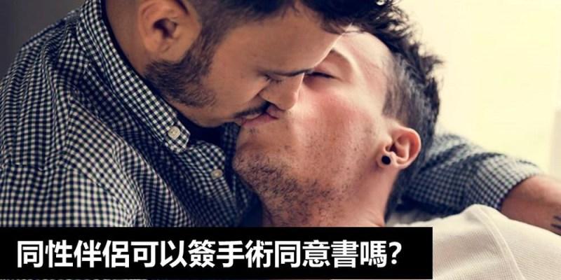同性伴侶可以簽手術同意書嗎?