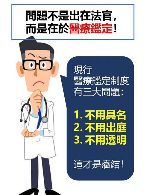醫療糾紛問題不是出在法官,而是醫療鑑定!
