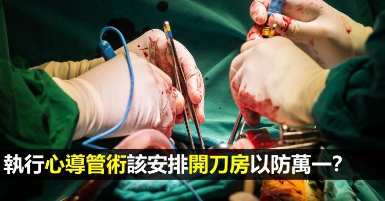 【醫療常規】執行心導管術,需要準備開刀房以防萬一嗎?