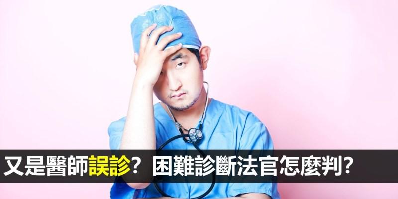 【醫療常規】又是醫師誤診?困難診斷法官怎麼判?