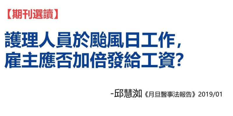 護理人員於颱風日工作,雇主應否加倍發給工資 期刊選讀