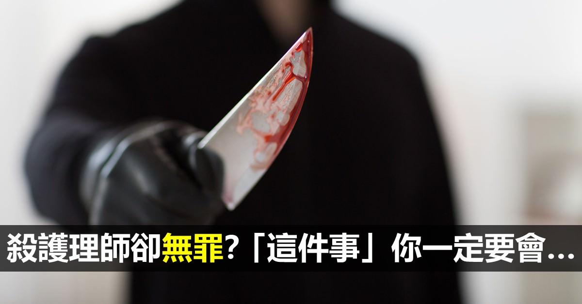 【醫療暴力】刺殺護理師卻無罪?面對醫療暴力,「這件事」你一定要會!