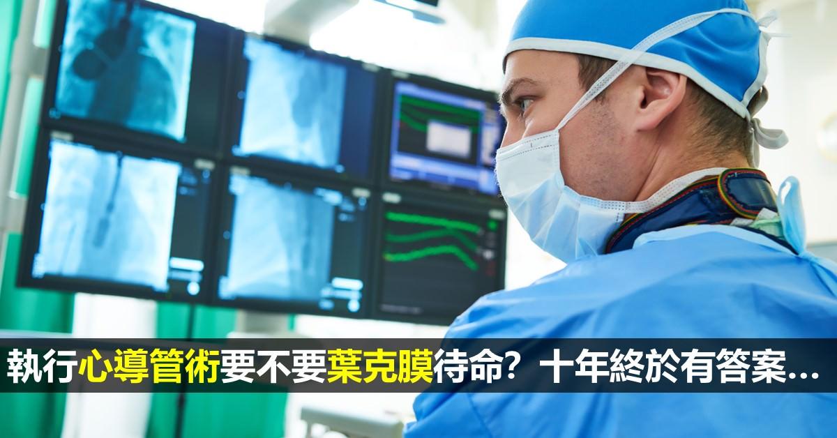 【醫療常規】執行心導管術要不要葉克膜待命?十年終於有答案…
