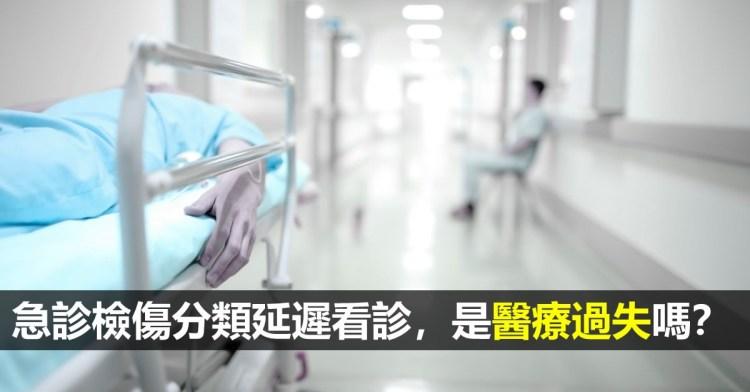 【醫療常規】急診檢傷分類延遲看診,是醫療過失嗎?