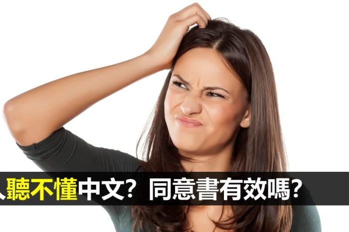 【手術同意書】病人聽不懂中文?同意書有效嗎?