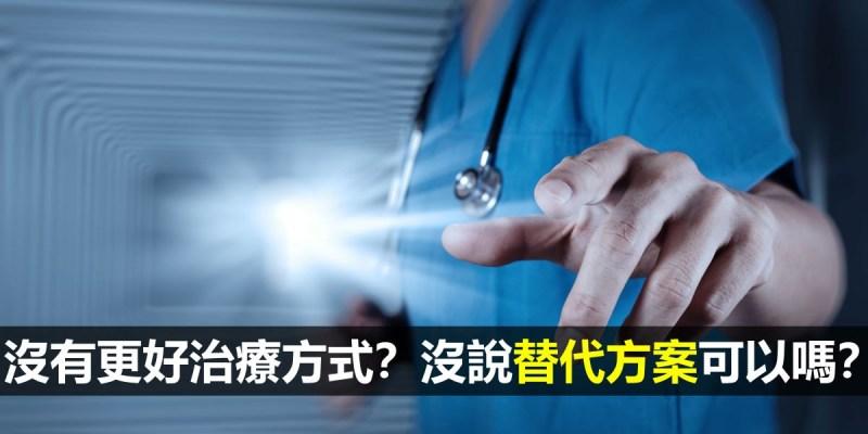 【手術同意書】沒有更好的治療方式?腦出血沒說替代方案可以嗎?