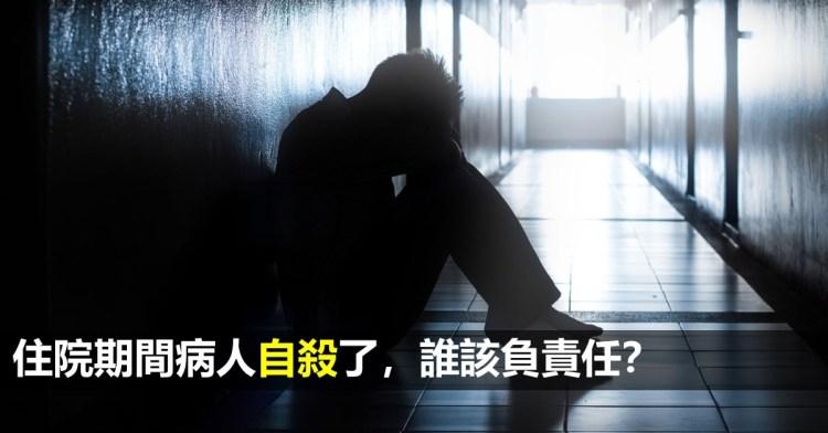 【醫療常規】住院期間病人自殺了,誰該負責任?
